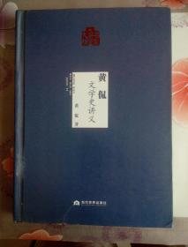黄侃:文学史讲义