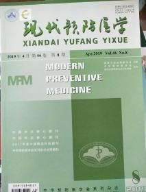 现代预防医学2019年8期