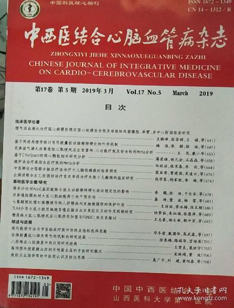 中西医结合心脑血管病杂志2019年5期