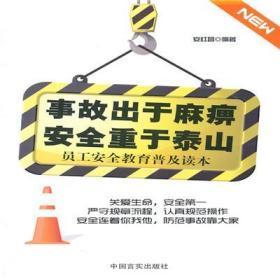 事故出于麻痹安全重于泰山 安红昌著 中国言实出版社 管理 一般管理学 /行政管理
