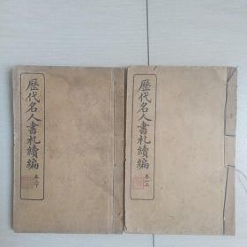 历代名人书札续编(卷二上下全)[民国版]