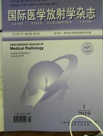 国际医学放射学杂志2019年1期