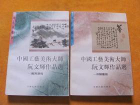 中国工艺美术大师阮文辉作品选 6.7两册合售