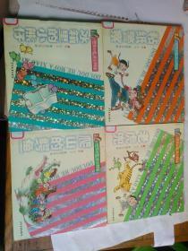 兜兜和魔法小阿姨 爬山的鳄鱼、粘纸警察、老虎兜、冰箱里的小熊仔 全4册合售