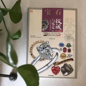 宝石收藏与鉴定