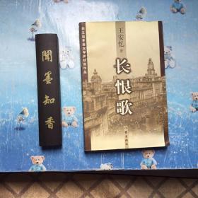 正版现货  长恨歌:王安忆自选集之六