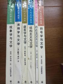 X与文学丛书:现象学与文学、阐释学与文学、语言学与文学、结构主义与文学、存在主义与文学、符号学与文学、6本合售!