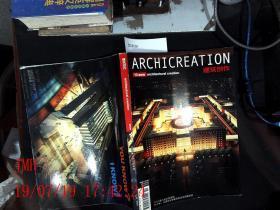 建筑创作2006.10