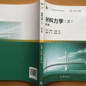 材料力学(第6版)(II)