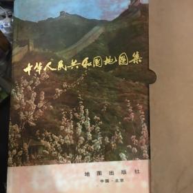 中华人民共和国地图集-精装8开