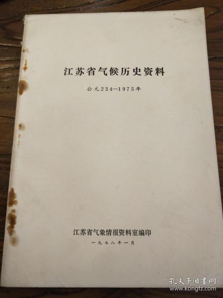 江苏省气候历史资料 公元 234——1975年·