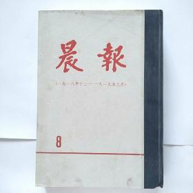 晨报(1918年12月-1919年3月)影印本[8开硬精装]