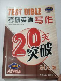 考研英语写作20天突破:200题,