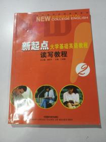 新起点大学基础英语教程.读写教程.2