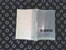 当代中国文学名著提要与评析