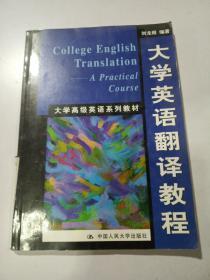 大学英语高级教程 阅读与写作