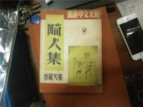 畸人集 (1949年上海晨光出版)