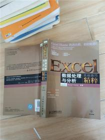 Excel数据处理与分析实战技巧精粹【正书口有笔记】