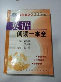 考研必备2005年版-英语阅读一本全,,