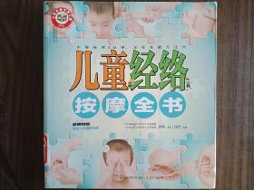 儿童经络按摩全书
