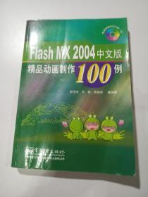 Flash MX2004中文版精品动画制作100例(含光盘)