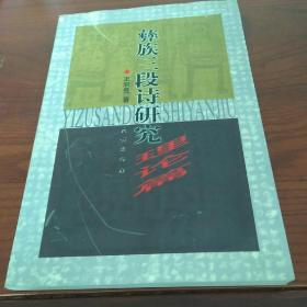彝族三段诗研究(诗选篇、理论篇)