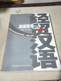新世纪经贸汉语系列教程--高级教程( 下册)