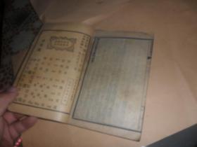 清文评注读本(第四册)民国线装本   1932年出版