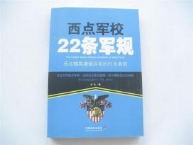 西点军校22条军规    西点精英遵循百年的行为准则    1版1印