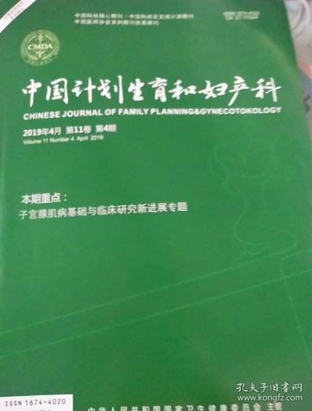 中国计划生育和妇产科2019年4期