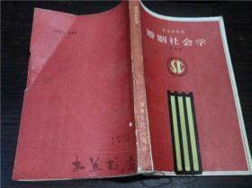 婚姻社会学 刘达临 天津人民出版社 1987年一版一印 大32开平装
