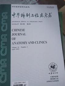 中华解刨与临床杂志2019年2期