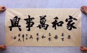 中国书法家协会会员周荣光老师四尺书法140*70厘米