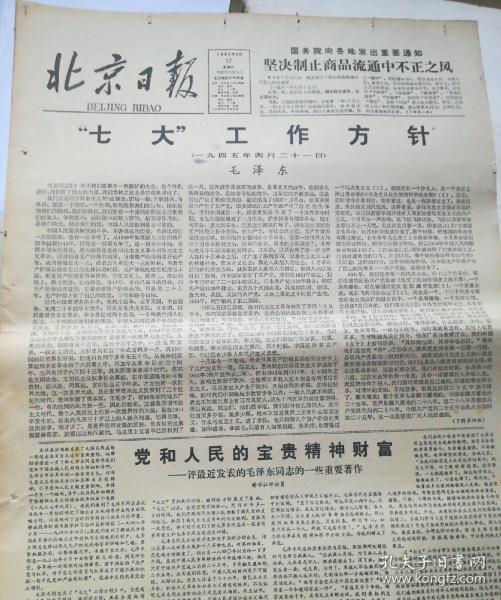 北京日报一九八一年七月七日
