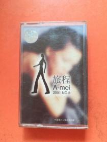 旅程A-mei 2001 NO.8 磁带