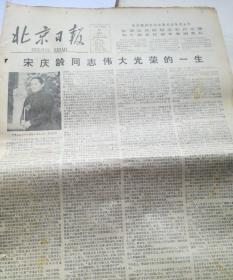 北京日报一九八一年五月三十一号