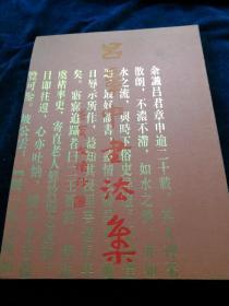 吕章申书法集(品好)