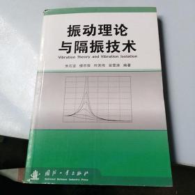 振动理论与隔振技术