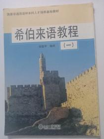 希伯来语教程