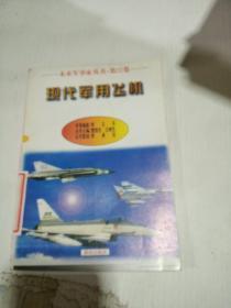 未来军事家丛书..第22卷 现代军用飞机..