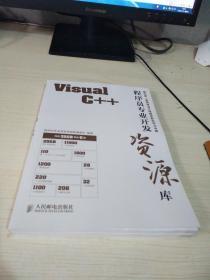 程序员专业开发资源库——Visual C++
