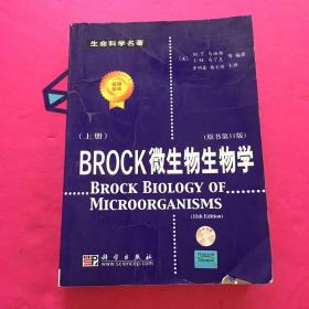 Brock 微生物生物学(上册)(原书第11版)附光盘一张