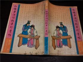 红楼梦诗词钢笔行书帖 钱沛云 同济大学出版社 1991年版 大32开平装