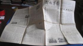 解放军报1978年5月14日