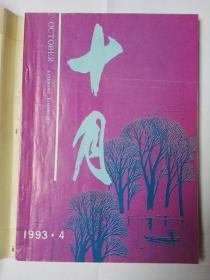 十月(1993年第4期,贾平凹《废都》全本首发)多图实拍,包老保真,有章有字,自藏保存较好