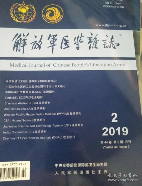 解放军医学杂志2019年2期