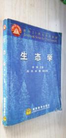 生态学 李博 绝版原书 正版二手八成新 考研用书