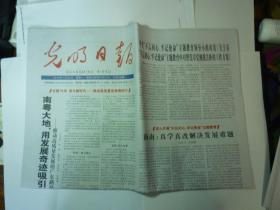 光明日报 2019年7月22日 星期一  今日16版