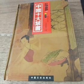 中国十大禁书:《红楼春梦》