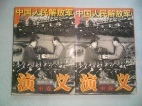 中国人民解放军演义  中卷